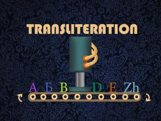 Транслитерация русских букв